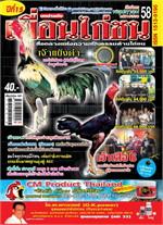 นิตยสารเพื่อนไก่ชน ปักษ์แรก ฉ.339 พ.ค 58