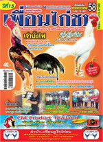 นิตยสารเพื่อนไก่ชน ปักษ์หลัง ฉ.340พ.ค 58