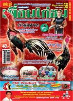 นิตยสารเพื่อนไก่ชน ปักษ์แรก ฉ.341 มิ.ย58