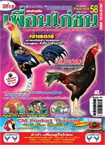 นิตยสารเพื่อนไก่ชน ปักษ์หลังฉ.342 มิ.ย58