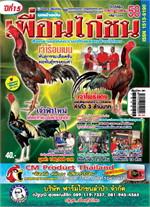 นิตยสารเพื่อนไก่ชน ปักษ์หลัง ฉ.344 ก.ค58