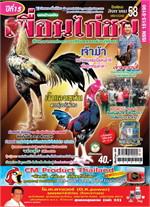 นิตยสารเพื่อนไก่ชน ปักษ์แรก ฉ.345 ส.ค 58