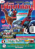นิตยสารเพื่อนไก่ชน ปักษ์หลัง ฉ.346 ส.ค58