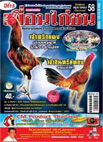 นิตยสารเพื่อนไก่ชน ปักษ์แรก ฉ.349 ต.ค.58