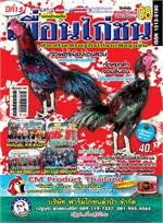 นิตยสารเพื่อนไก่ชน ปักษ์หลัง ฉ.352พ.ย 58