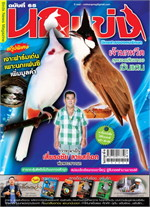 นิตยสาร นกแข่ง ฉ.065 มิ.ย 58