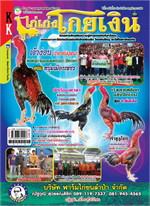 นิตยสาร ไก่เก่งโกยเงิน ฉ.024 พ.ย 58