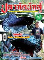 นิตยสาร ปลากัดนักสู้ ฉ.101 ม.ค 58