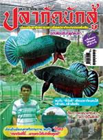 นิตยสาร ปลากัดนักสู้ ฉ.102 ก.พ 58