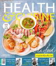 HEALTH & CUISINE ฉ.166 (พ.ย.57)