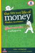 The secret life of money ชีวิตลับๆ ของเ