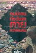 คนฆ่าคนที่รวันดา ตายกว่าล้านศพ