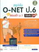 สรุปเข้ม O-NET ป.6 พิชิตสอบเข้าม.1