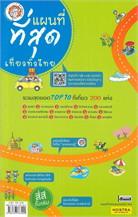 แผนที่ ที่สุด เที่ยวทั่วไทย