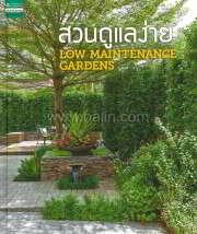 สวนในบ้าน เล่ม 35 สวนดูแลง่าย