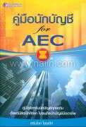 คู่มือนักบัญชี for AEC