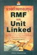 รวยด้วยกองทุน RMF และ Unit Linked