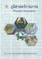 ภูมิศาสตร์กายภาพ (PHYSICAL GEOGRAPHY)