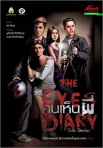 The Eyes Diary คนเห็นผี Side Stories