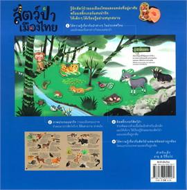 สัตว์ป่าเมืองไทย