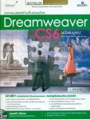 ออกแบบและสร้างเว็บสวยด้วย Dreamweaver