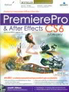 Premiere Pro & AfterEffect CS6 ฉบับสมบู