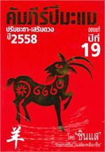 คัมภีร์ปีมะแม ปรับชะตา - เสริมดวง ปี2558
