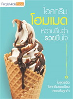 ไอศกรีม โฮมเมด หวานชื่นฉ่ำรวยชื่นใจ
