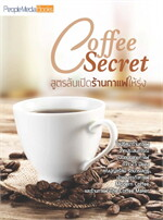 Coffee Secret สูตรลับเปิดร้านกาแฟให้รุ่ง