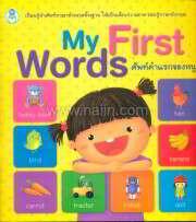 MY First Words ศัพท์คำแรกของหนู