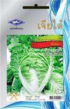 HGผักกาดขาวปลี พันธุ์เบา ซ. 10g