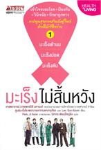 มะเร็งไม่สิ้นหวัง เล่ม 1 มะเร็งเต้านม มะเร็งปอด มะเร็งตับ