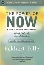 พลังแห่งจิตปัจจุบัน: ทางสู่การตื่นรู้และ