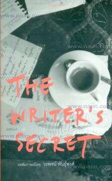 The wriler's secret (ความลับของนักเขียน)