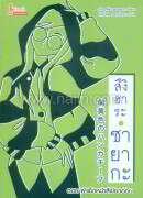 สึงิฮาระ ซายากะ ล.21 ต.ผ้าเช็ดหน้าสีเขีย