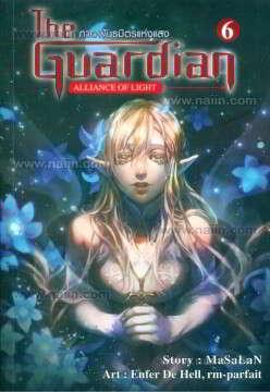 The Guardian ล.6 พันธมิตรแห่งแสง