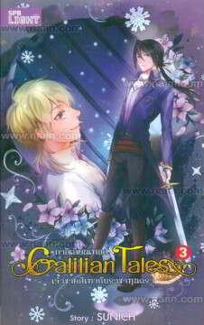 Galilian Tales กาลิเลียน เทลส์ ล.3 เจ้าช