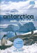 แอนตาร์กติกา แรกรักน้ำต้มผักยังแข็ง