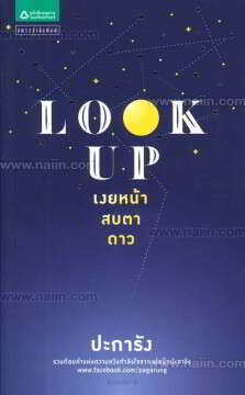 LOOK UP เงยหน้า สบตาดาว