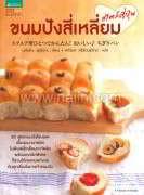 ขนมปังสี่เหลี่ยมสไตล์ญี่ปุ่น