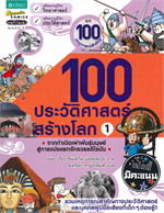 100 ประวัติศาสตร์สร้างโลก 1