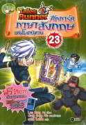 Tales Runner ศึกการ์ดภาษาอังกฤษ 23