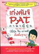 เก่งคันจิ PAT ภาษาญี่ปุ่น N5 N4 N3 (ญี่ป