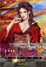 The Last Fantasy Return เล่ม 10 สองราชัน