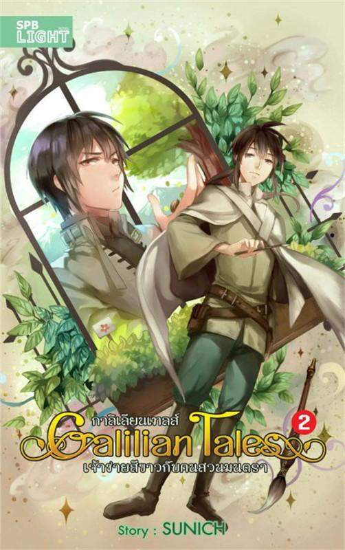 Galilian Tales กาลิเลียน เทลส์ ล.2 เจ้าช