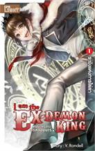 I am the Ex-Demon King ล.1 ผมน่ะหรือคืออ