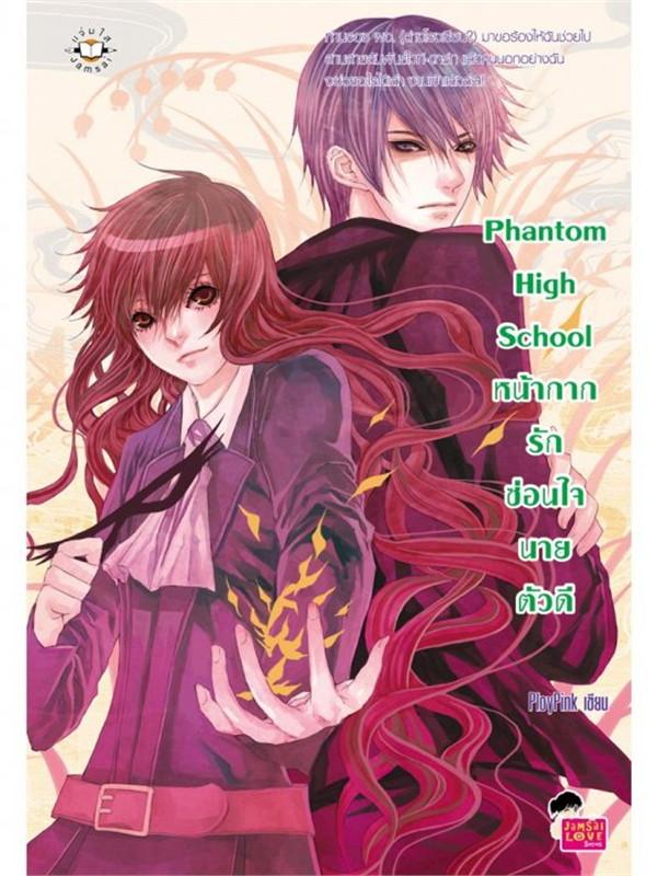 Phantom High School หน้ากากรักซ่อนใจนายฯ