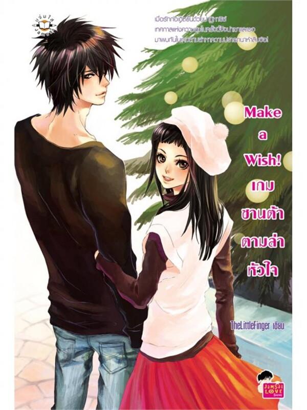 Make a wish! เกมซานต้าตามล่าหัวใจ