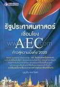 รัฐประศาสนศาสตร์เชื่อมโยง AEC ก้าวสู่ควา