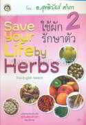 ใช้ผักรักษาตัว Save Your Life by Herbs 2